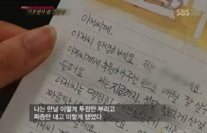 사진: SBS방송의 기부천사 고 김우수의 방송장면. 그가 세상을 떠난 후 방문한 고시원에는 도움을 받은 어린이의 편지가 남아 있었다. [기부 천사 김우수와 어린이재단]