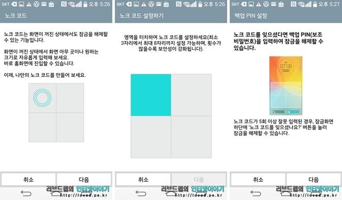 LG G3 노크코드, G3 디자인, G3 화이트, 노크코드  설정 방법