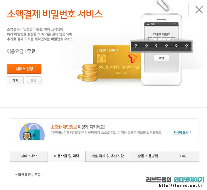 SKT 소액 결제 비밀번호 서비스