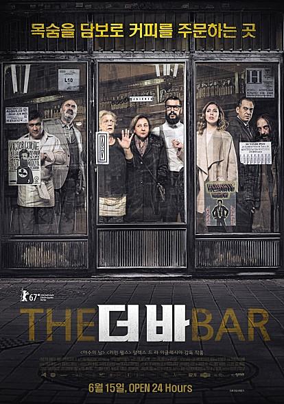더 바 (El bar , The Bar , 2016)