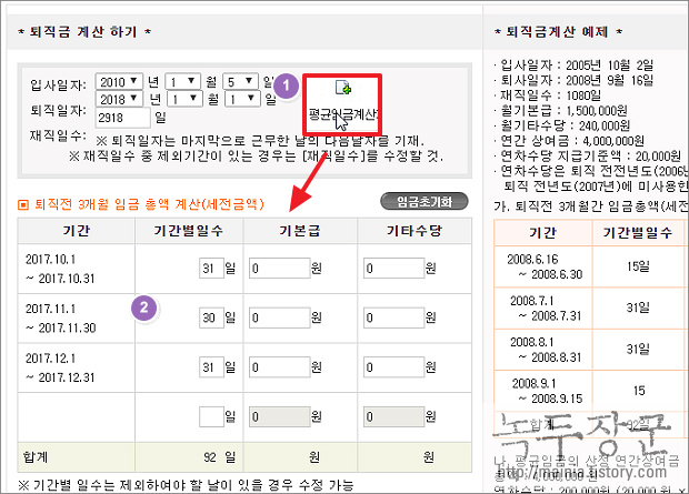 고용노동부 홈페이지에서 퇴직금 계산기 이용하는 방법