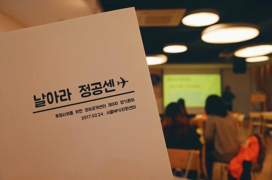 2017 정보공개센터 제9차 총회 이모저모