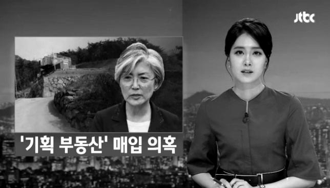 JTBC의 강경화 기획부동산 보도와 TV조선의 김상조 아들 인턴 보도에는 악질적인 왜곡보도만 넘쳐났다
