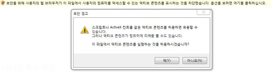 스크립트나 ActiveX 컨트롤 액티브 콘텐츠 허용