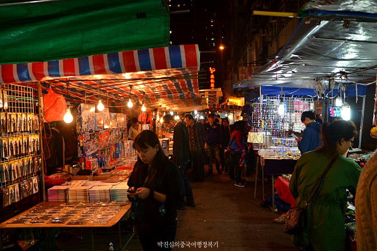 홍콩 몽콕(旺角)야시장 까칠하게 둘러보기