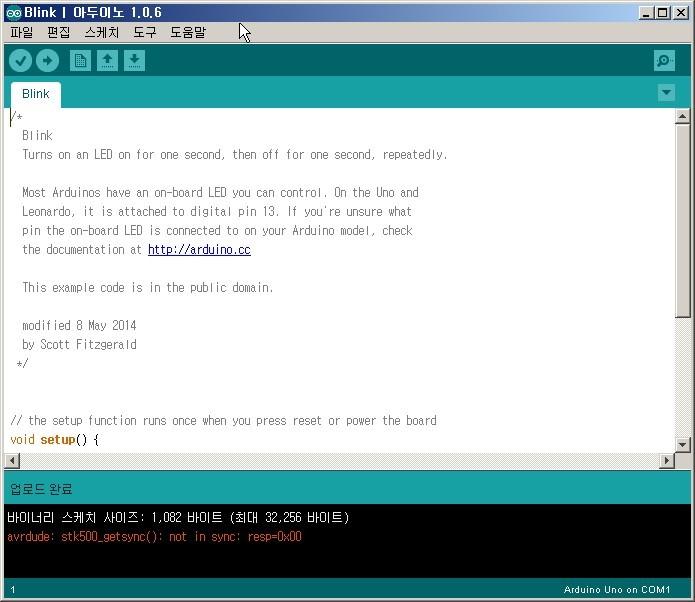 아두이노 우노 스케치 프로그래밍 시작하기 arduino uno r 통합개발환경 설치하기 컴파일 업로드