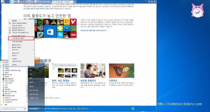 윈도우7 windows7 시작메뉴 고정
