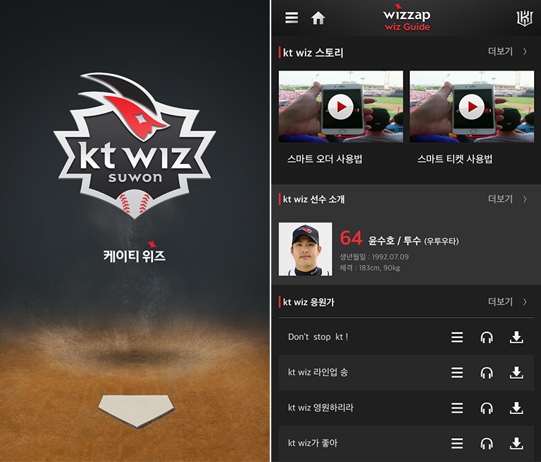 kt 위잽(wizzap) 메인화면과 실행 화면 안내