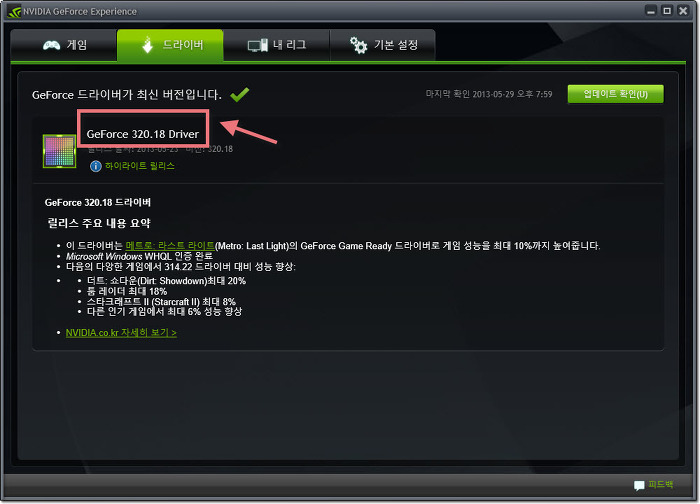 Nvidia Geforce Experience 게임 최적화, geforce experience 1.5 다운로드
