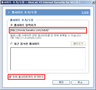 V3 플레티넘 개인정보보호 차단할 웹사이트 추가