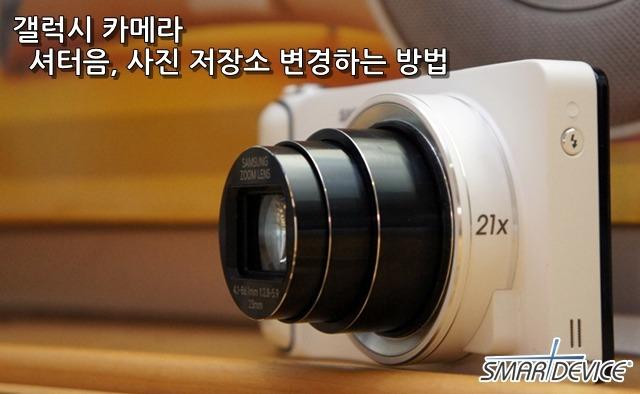 갤럭시 카메라, 갤럭시 카메라 셔터음, 갤럭시 카메라 무음 설정, 갤럭시 카메라 무음 촬영, 갤럭시 카메라 촬영음, 갤럭시 카메라 SD카드, 갤럭시 카메라 저장소, Galaxy Camera