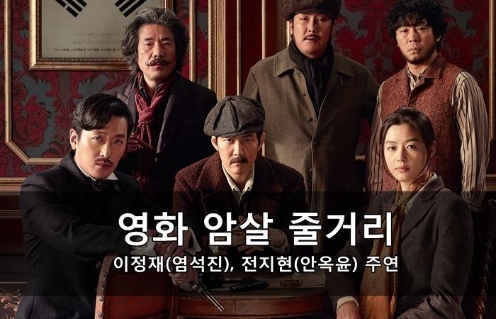 영화 암살 줄거리 - 이정재(염석진), 전지현(안옥윤) 주연