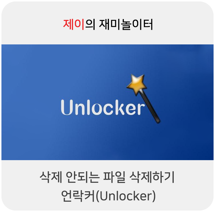파일 삭제 안됨 오류 해결, 컴퓨터에서 삭제하기 언락커(Unlocker)