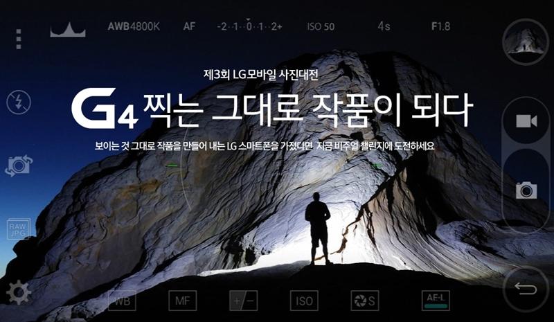 LG모바일 사진대전 당선작 소개, 그리고 G4 촬영기법 영상