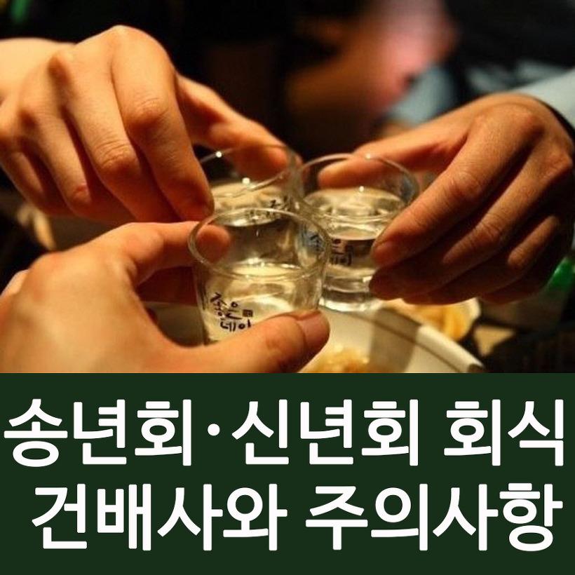 송년회·신년회 최신 회식 건배사와 주의사항