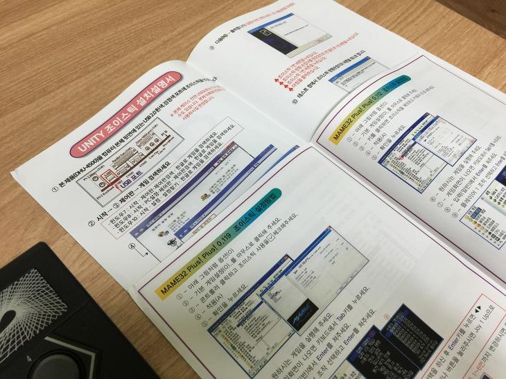 다훈전자 DHU-4500 USB 조이스틱 설명서