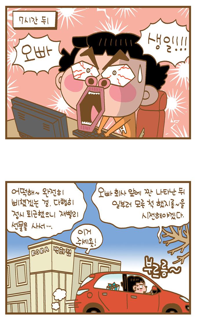 현대자동차 Cartoon 원&하나 자동차 히터편