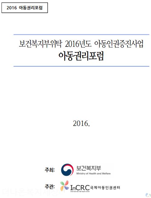 2016년도 아동인권증진사업 아동권리포럼