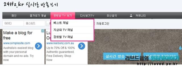 인터넷으로 실시간 TV보기, 24hz.kr 실시간 방송보기 사이트