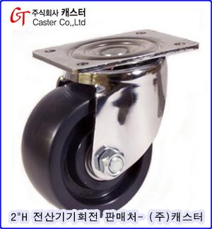 전산기기회전,전산기기용캐스터,반퀴전문 (주)캐스터