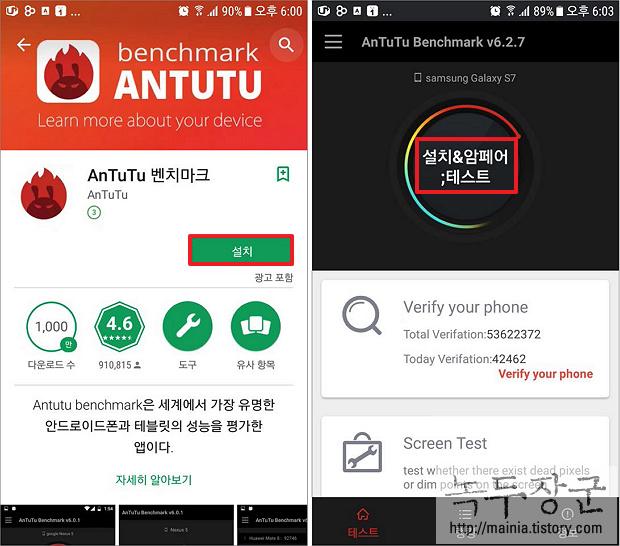 스마트폰 성능 측정 앱 안투투(AnTuTu) 벤트 마크 사용하는 방법