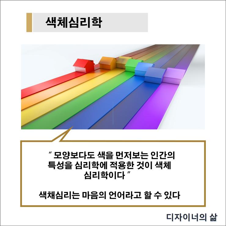 색체심리학