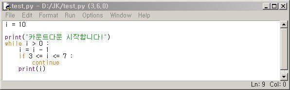 파이썬 continue 사용법
