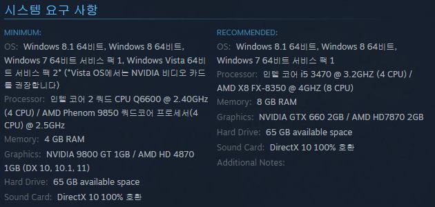 GTA5 시스템 요구 사항