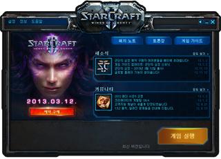 스타크래프트2: 군단의 심장 예약! 발매는 3월 12일