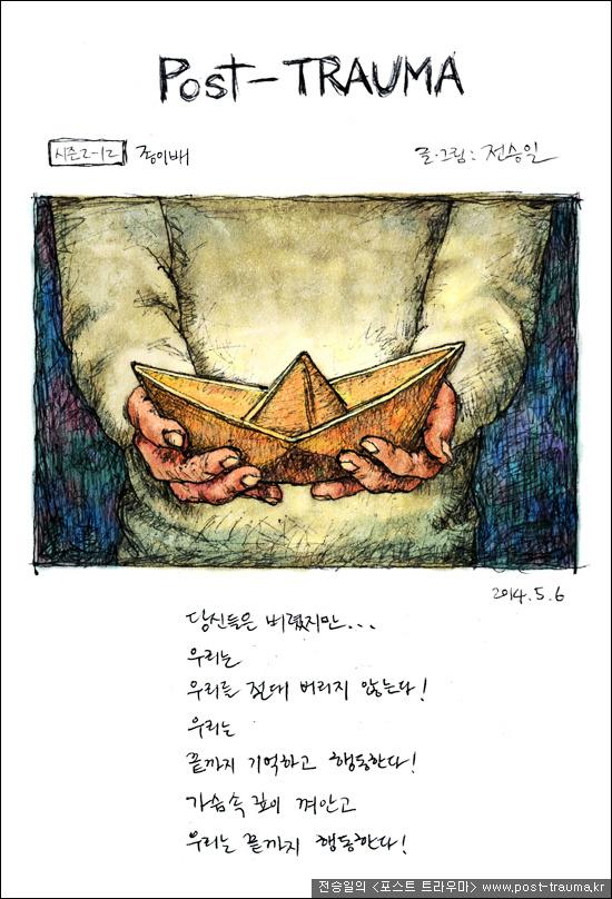 [세월호만화] 종이배