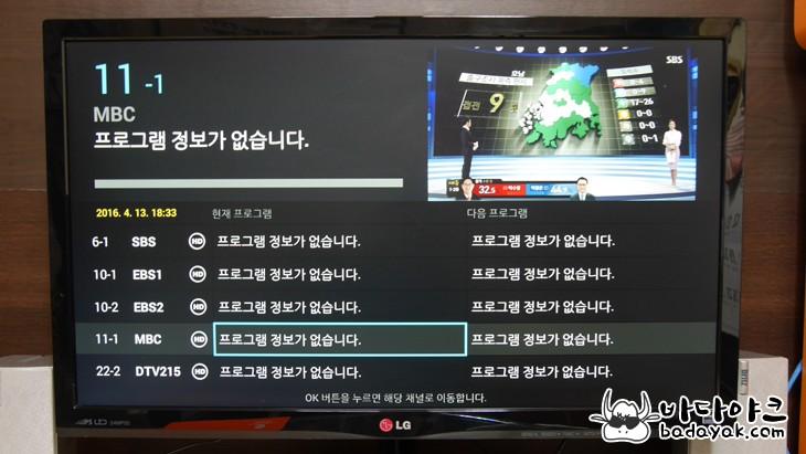 모노큐브 무료 TV 채널 지상파 TV