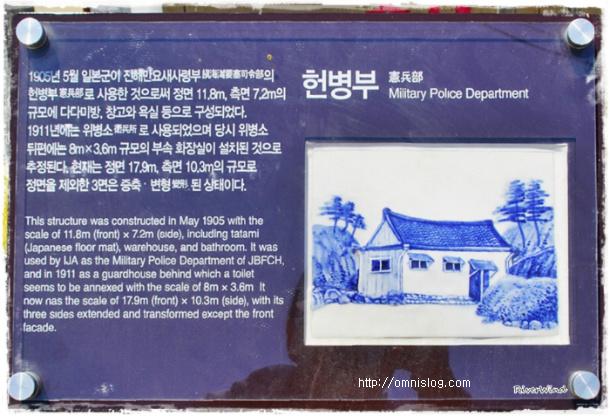 헌병부 안내 표지판
