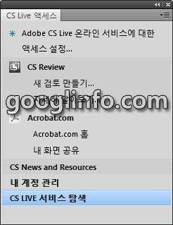 포토샵 CS5 강좌, CS Live 액세스 패널