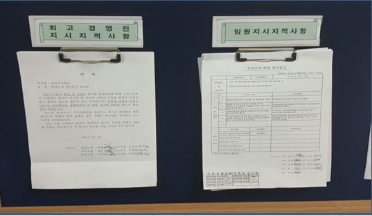 대보건설 강남사옥에 게시된 최등규회장 공사현장 방문뒤의 지시지적사항