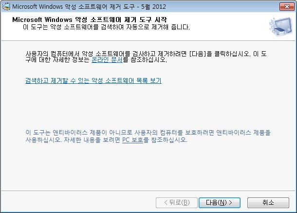 윈도우7 악성 소프트웨어 제거 목록