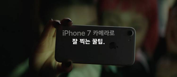아이폰7 카메라 잘 찍는 꿀팁? 애플이 직접 알려주는 팁!