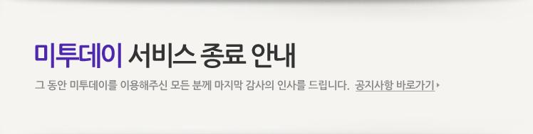 미투데이 2014년 6월 30일 종료