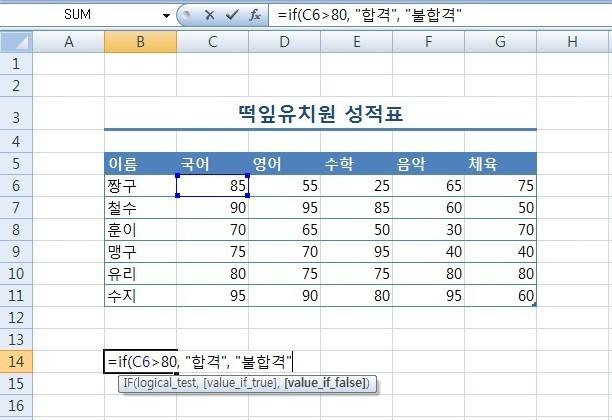 엑셀, Excel, 조건식, IF함수 중첩, IF함수, 두가지이상 조건, CHOOSE함수, 엑셀 함수