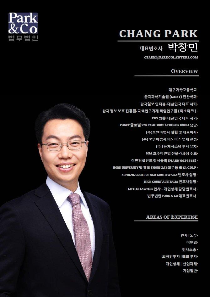 법무법인 Park & Co, 대표변호사 박창민 – 대외용 프로필
