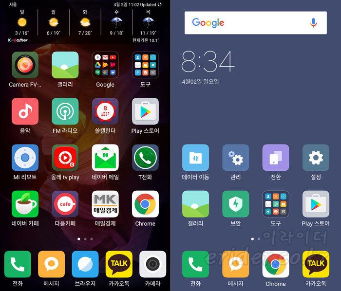 샤오미 홍미4 프라임 보조공간, 듀얼 앱 사용법