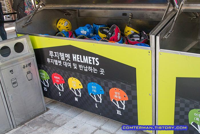 통영루지 헬멧