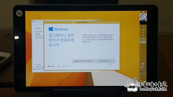 윈도우10 업그레이드