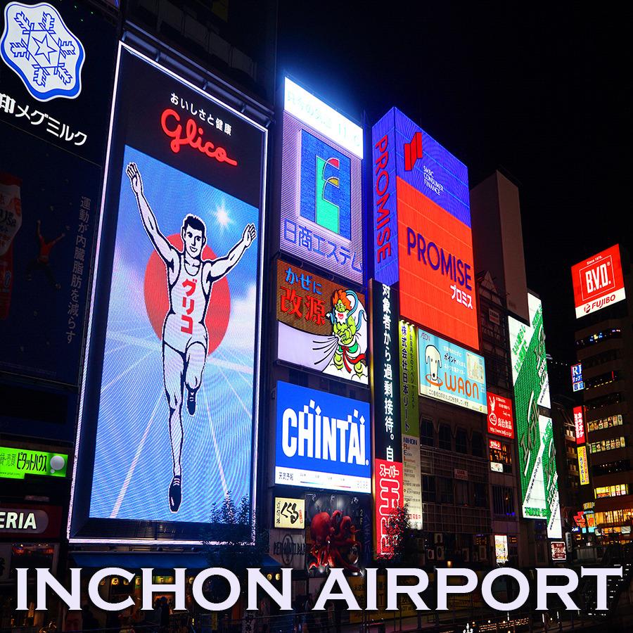 내일투어 오사카 금까기여행 출발~ 인천공항 피치항공 체크인