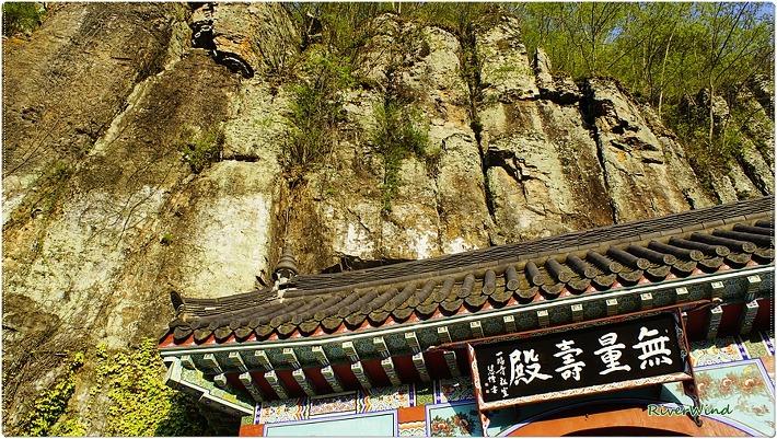 일붕사 동굴법당과 바위절벽