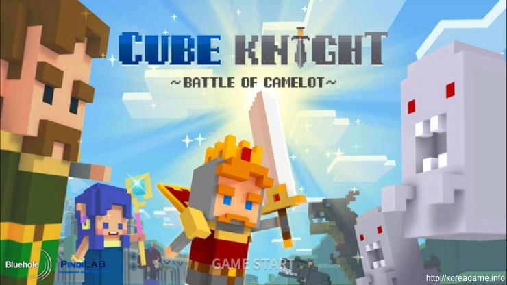 큐브나이트 카멜롯의전투(Cube Knight)