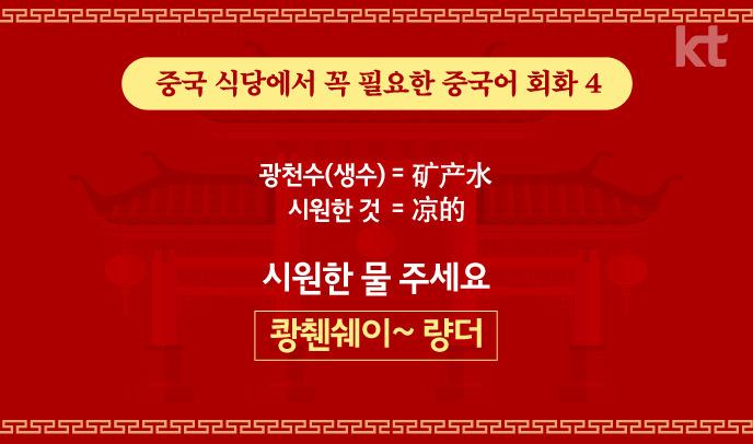 식당에서 쓰이는 중국어 회화