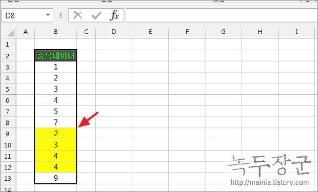 엑셀 VBA 중복 데이터 재귀 호출과 반복문 사용해서 삭제하는 방법