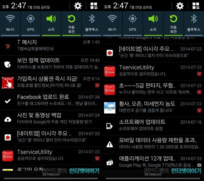 스마트폰 푸쉬 알림, 스마트폰 알림, 알림 차단, 갤럭시s4 숨겨진기능, 스마트 푸쉬