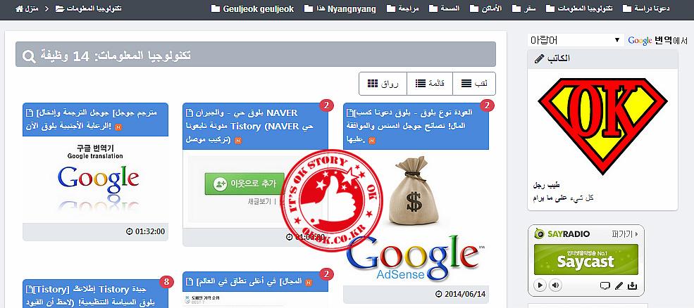 구글 번역기(google translation) 블로그에 삽입