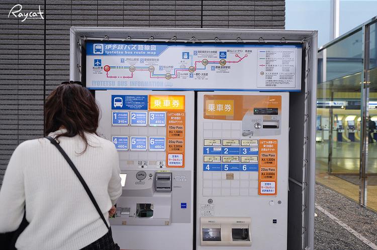 마츠야마 공항 티켓 자판기